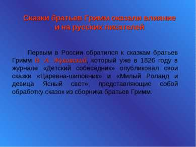 Первым в России обратился к сказкам братьев Гримм В. А. Жуковский, который уж...