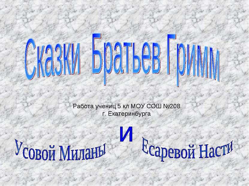 Работа учениц 5 кл МОУ СОШ №208 г. Екатеринбурга