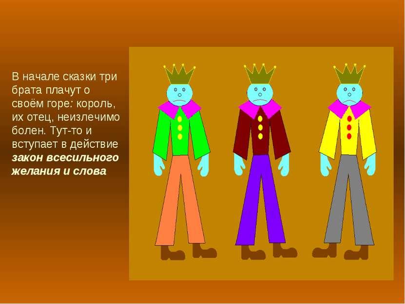 В начале сказки три брата плачут о своём горе: король, их отец, неизлечимо бо...