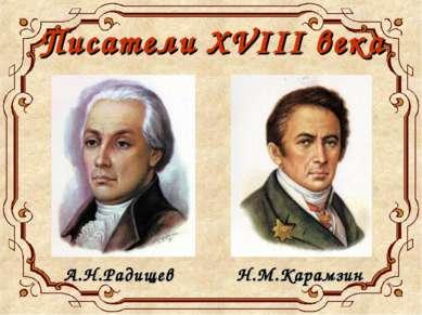 Писатели XVIII века Н.М.Карамзин А.Н.Радищев