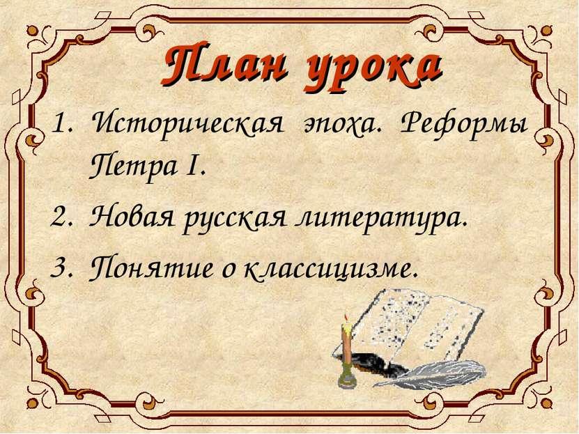 План урока Историческая эпоха. Реформы Петра I. Новая русская литература. Пон...