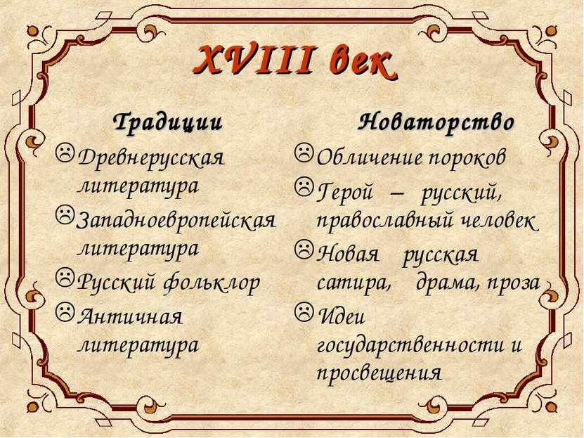 XVIII век Традиции Древнерусская литература Западноевропейская литература Рус...