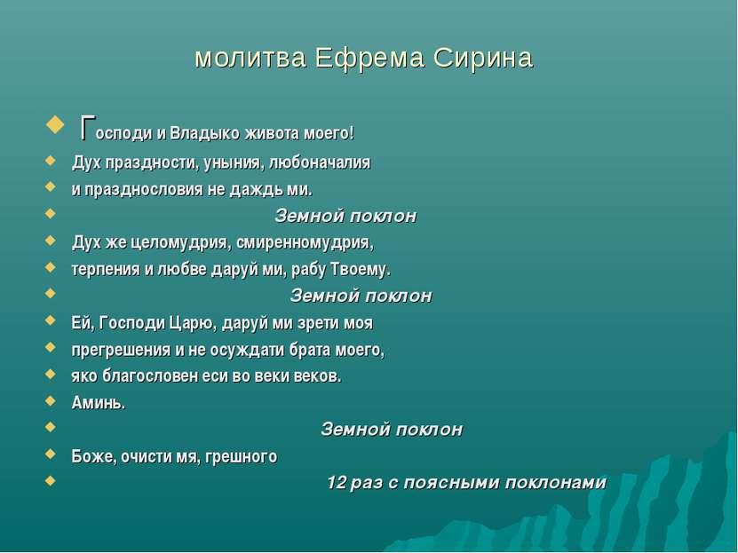 молитва Ефрема Сирина Господи и Владыко живота моего! Дух праздности, уныния,...