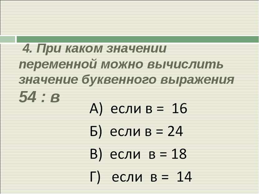 4. При каком значении переменной можно вычислить значение буквенного выражени...