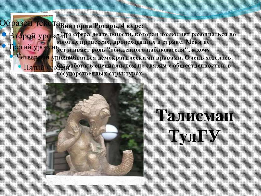 Виктория Ротарь, 4 курс: - Это сфера деятельности, которая позволяет разбират...