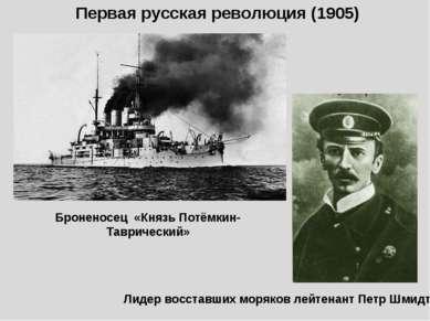 Броненосец «Князь Потёмкин-Таврический» Лидер восставших моряков лейтенант Пе...