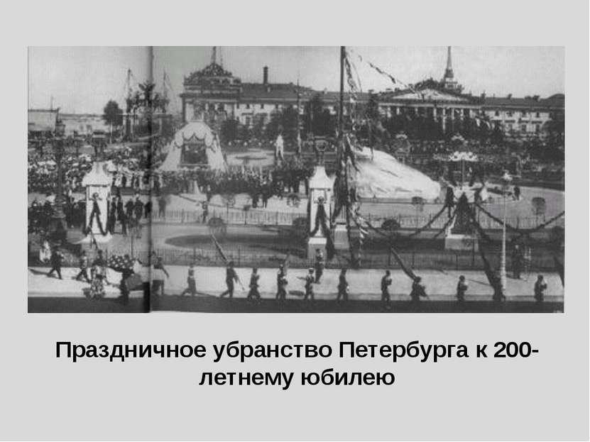 Праздничное убранство Петербурга к 200-летнему юбилею