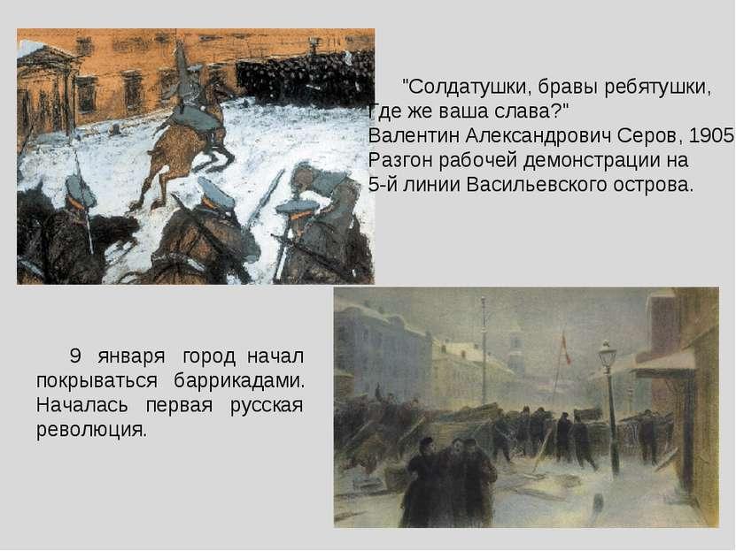 """Солдатушки, бравы ребятушки, Где же ваша слава?"" Валентин Александрович Серо..."