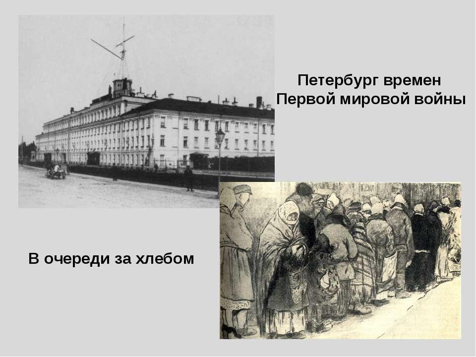 Петербург времен Первой мировой войны В очереди за хлебом