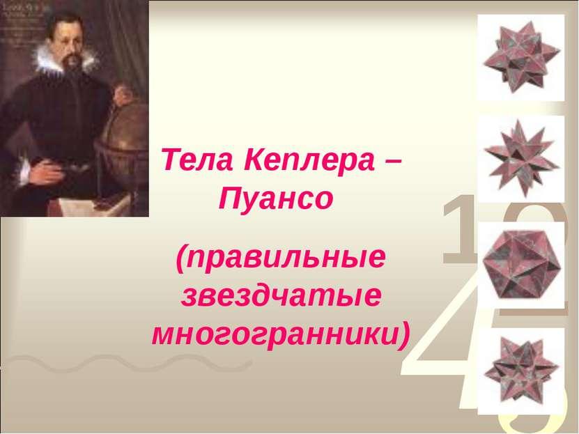 Тела Кеплера – Пуансо (правильные звездчатые многогранники)