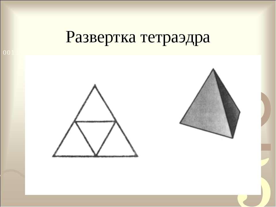 Развертка тетраэдра