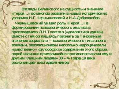 Взгляды Белинского на сущность и значение «Героя…» во многом развили в новых ...