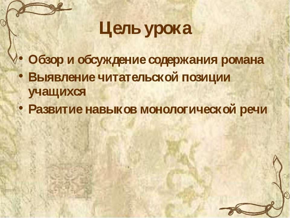Цель урока Обзор и обсуждение содержания романа Выявление читательской позици...