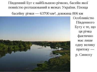 Південний Буг є найбільшою річкою, басейн якої повністю розташований в межах ...