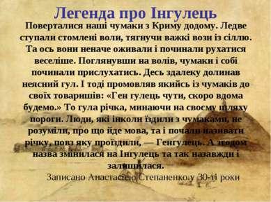 Поверталися наші чумаки з Криму додому. Ледве ступали стомлені воли, тягнучи ...