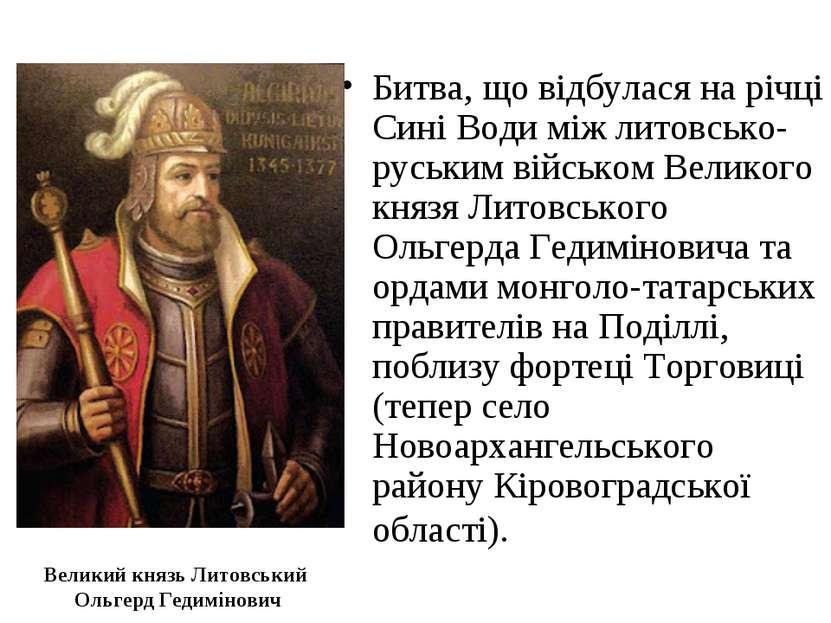 Великий князь Литовський Ольгерд Гедимінович Битва, що відбулася на річці Син...