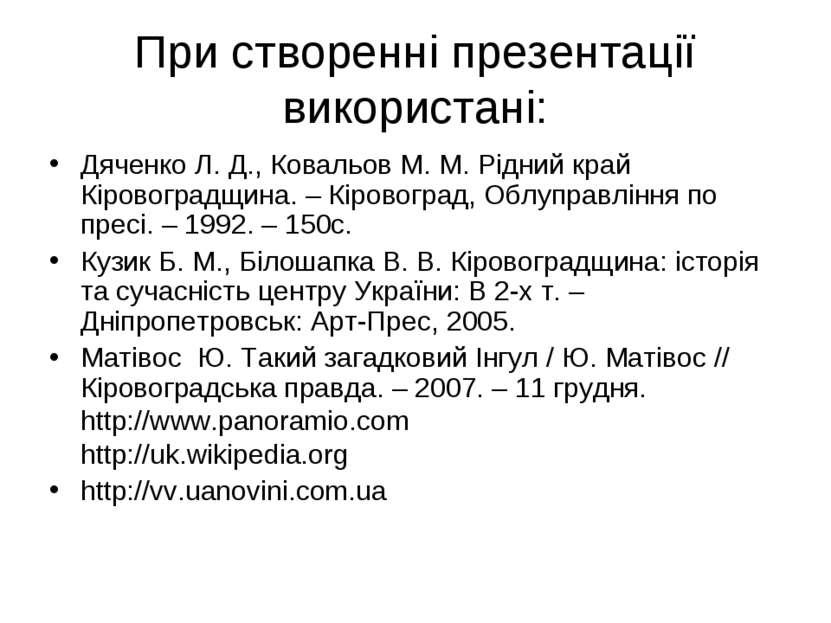 При створенні презентації використані: Дяченко Л. Д., Ковальов М. М. Рідний к...
