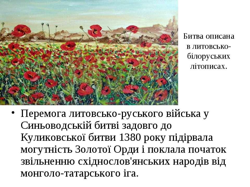 Битва описана в литовсько-білоруських літописах. Перемога литовсько-руського ...