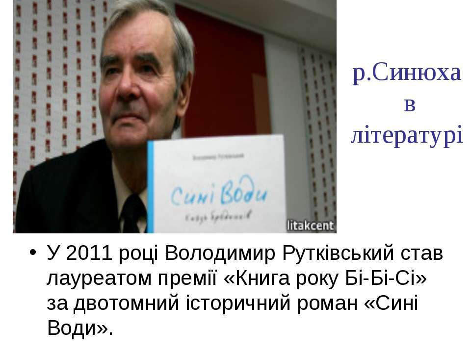 р.Синюха в літературі У 2011 році Володимир Рутківський став лауреатом премії...