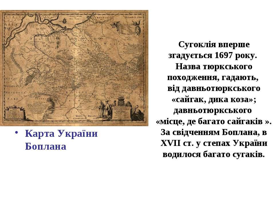 Сугоклія вперше згадується 1697 року. Назва тюркського походження, гадають, в...