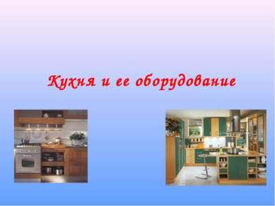 Кухня и ее оборудование