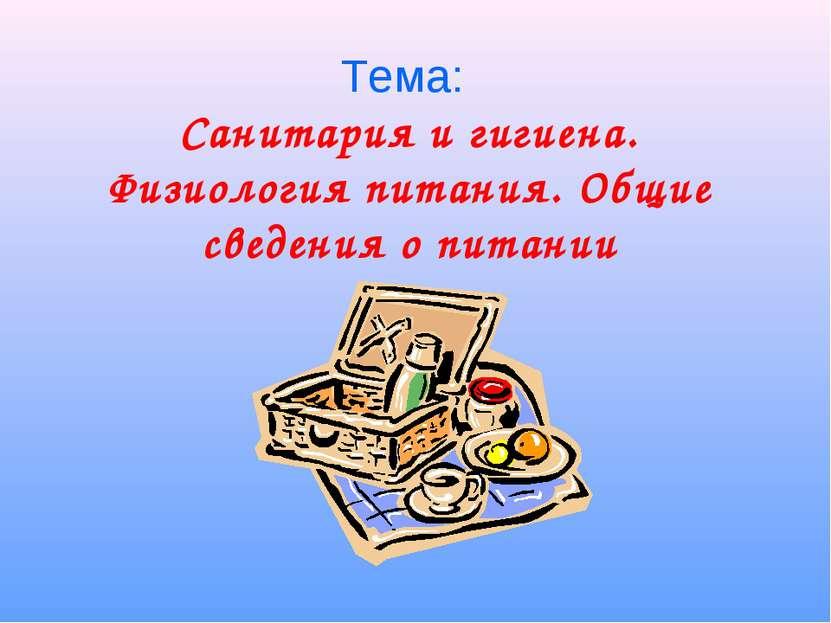 Тема: Санитария и гигиена. Физиология питания. Общие сведения о питании