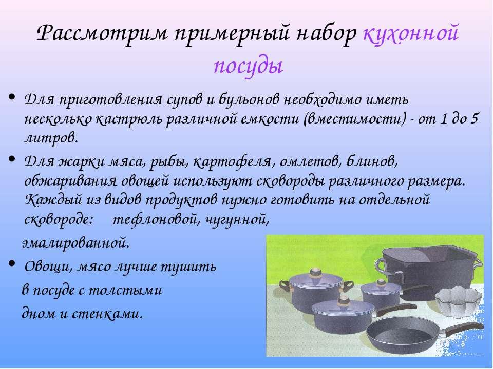 Рассмотрим примерный набор кухонной посуды Для приготовления супов и бульонов...
