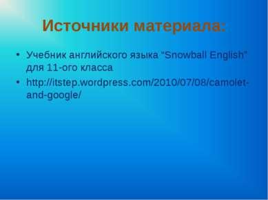 """Источники материала: Учебник английского языка """"Snowball English"""" для 11-ого ..."""