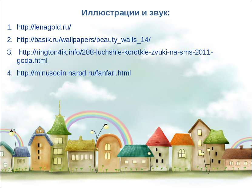 Иллюстрации и звук: http://lenagold.ru/ http://basik.ru/wallpapers/beauty_wal...
