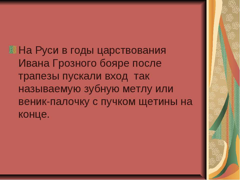 На Руси в годы царствования Ивана Грозного бояре после трапезы пускали вход т...