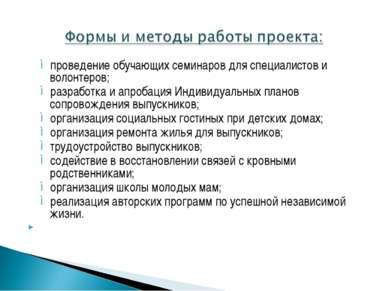 проведение обучающих семинаров для специалистов и волонтеров; разработка и ап...