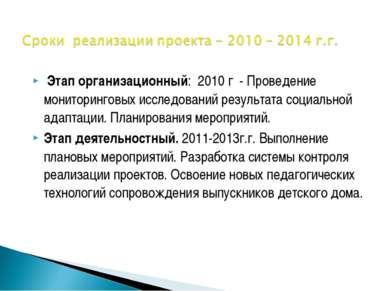 Этап организационный: 2010 г - Проведение мониторинговых исследований результ...