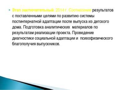 Этап заключительный. 2014 г. Соотнесение результатов с поставленными целями п...