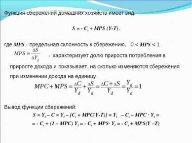 Функция сбережений домашних хозяйств имеет вид: S = - Ca + MPS (Y-T), где MPS...