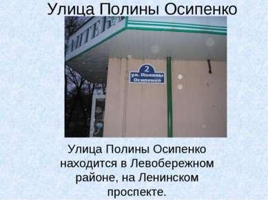Улица Полины Осипенко Улица Полины Осипенко находится в Левобережном районе, ...