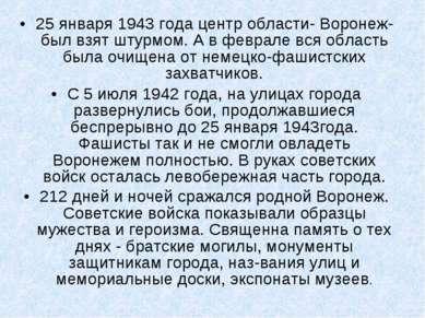 25 января 1943 года центр области- Воронеж- был взят штурмом. А в феврале вся...