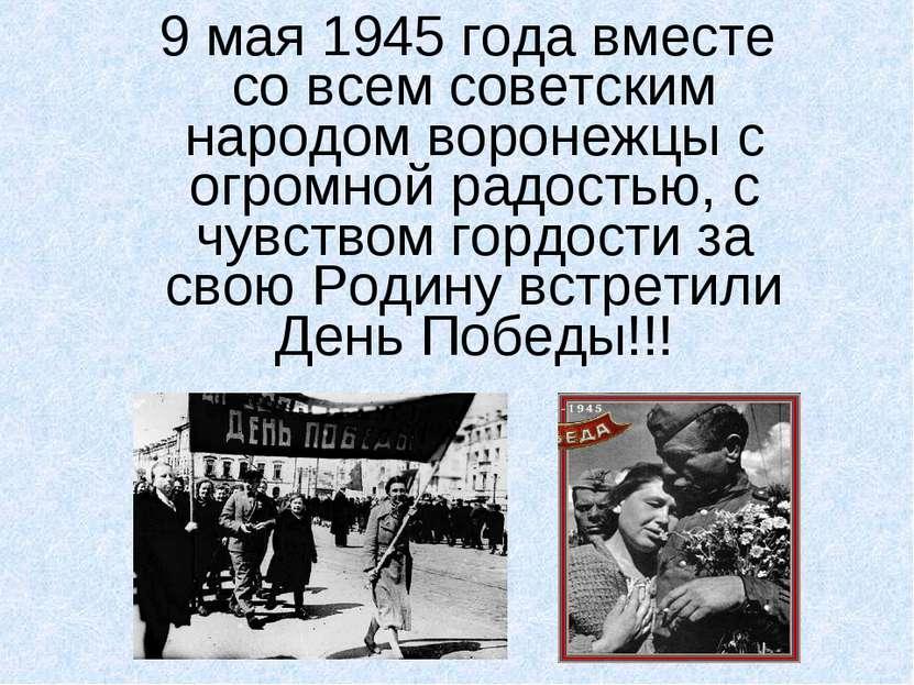 9 мая 1945 года вместе со всем советским народом воронежцы с огромной радость...