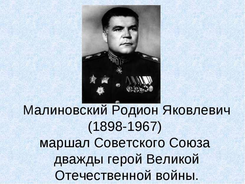 Малиновский Родион Яковлевич (1898-1967) маршал Советского Союза дважды герой...