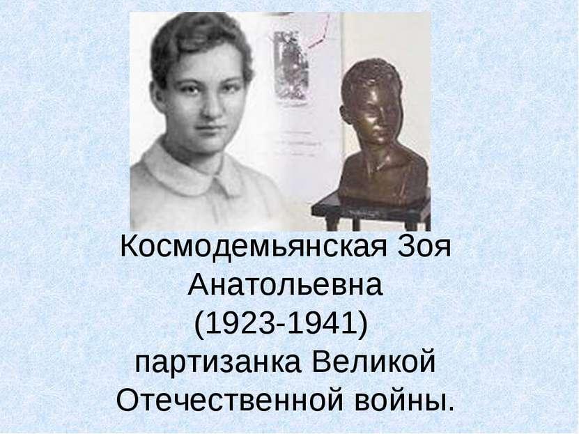 Космодемьянская Зоя Анатольевна (1923-1941) партизанка Великой Отечественной ...