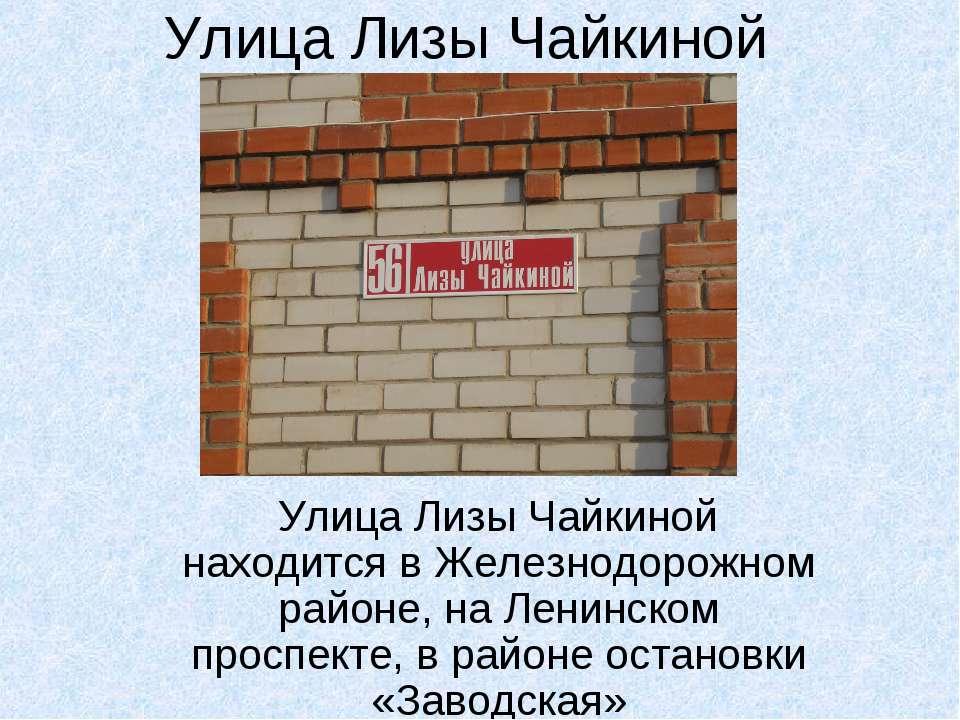 Улица Лизы Чайкиной Улица Лизы Чайкиной находится в Железнодорожном районе, н...