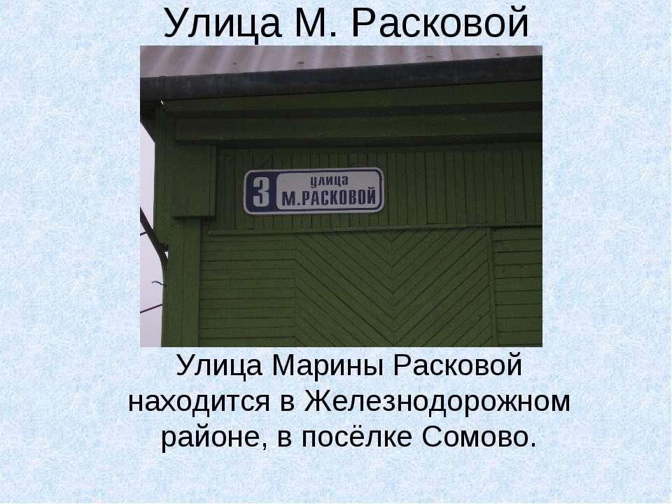 Улица М. Расковой Улица Марины Расковой находится в Железнодорожном районе, в...
