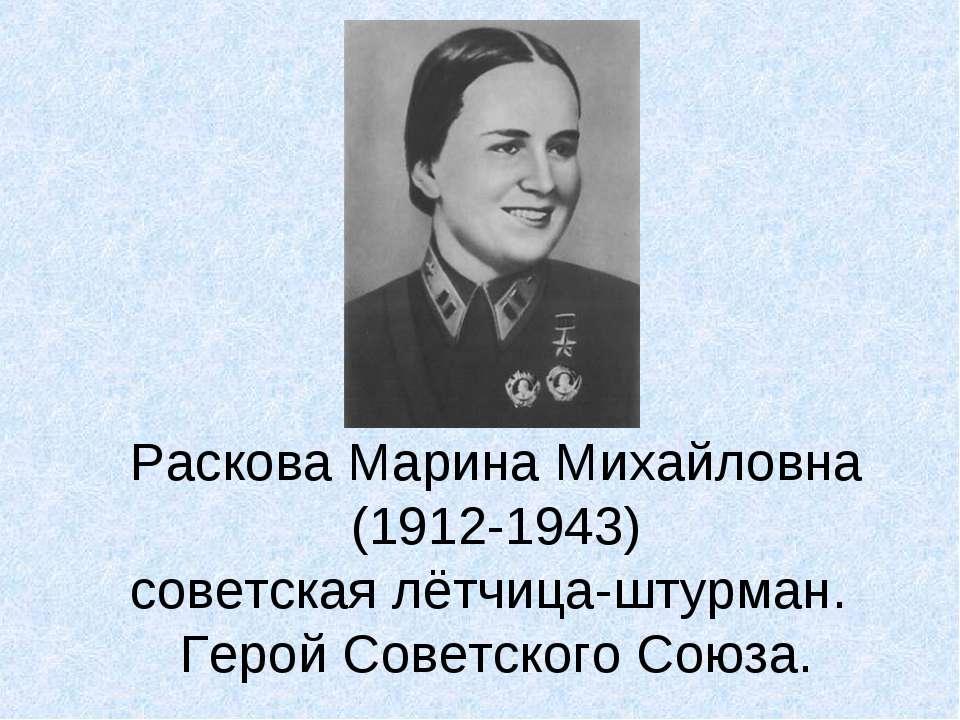 Раскова Марина Михайловна (1912-1943) советская лётчица-штурман. Герой Советс...