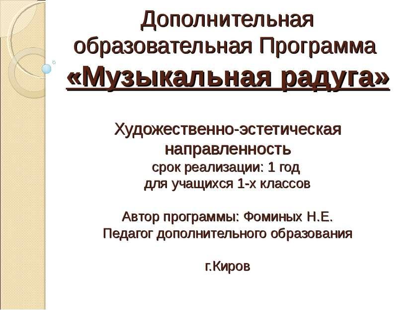 Дополнительная образовательная Программа «Музыкальная радуга» Художественно-э...