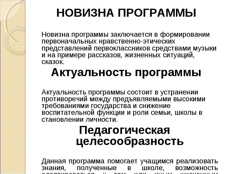 НОВИЗНА ПРОГРАММЫ Новизна программы заключается в формировании первоначальных...