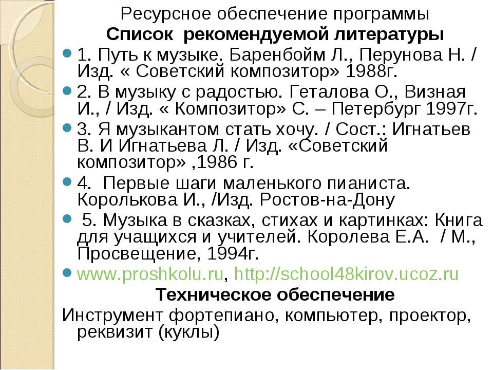 Ресурсное обеспечение программы Список рекомендуемой литературы 1. Путь к муз...