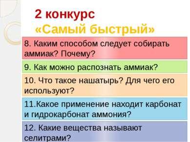 2 конкурс «Самый быстрый» 13. Какой газ называют «бурым»? 14. Что такое «ляпи...