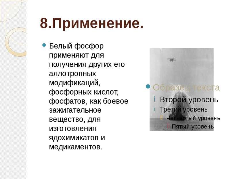 Красный фосфор применяют для изготовления спичек и как наполнитель (пары) в л...