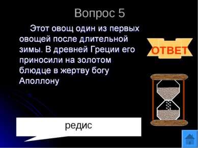 Вопрос 5 ОТВЕТ редис