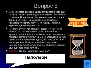 Вопрос 6 Всем известен случай с царем Николаем II, который по пути из Санкт-П...