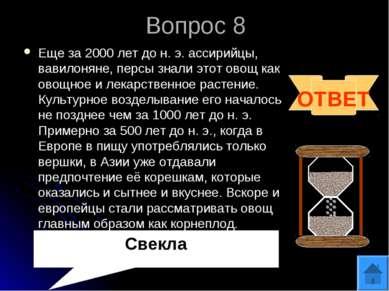 Вопрос 8 Еще за 2000 лет до н. э. ассирийцы, вавилоняне, персы знали этот ово...